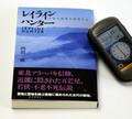 『レイラインハンター --日本の地霊を探訪する--』
