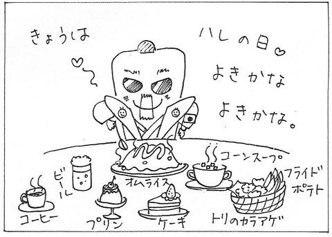 cartoon004_002dinner.jpg