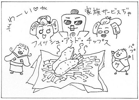 cartoon004_003fish_chips.jpg