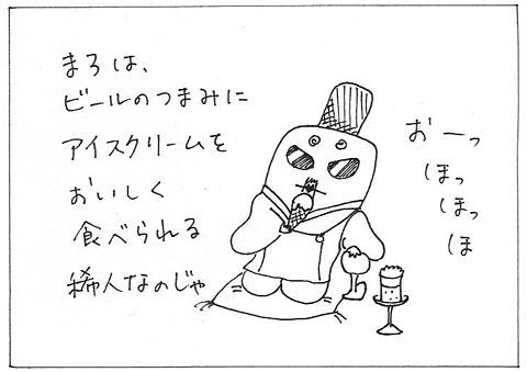 cartoon004_005icecream.jpg
