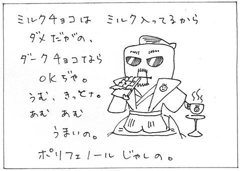 cartoon004_006chocolate.jpg