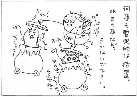 cartoon005_001chaos.jpg