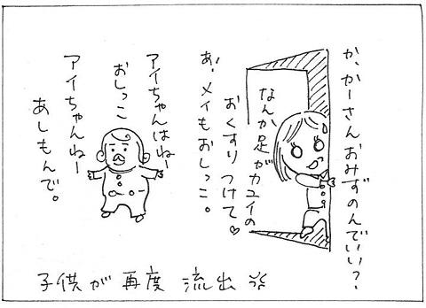 cartoon005_006escape.jpg