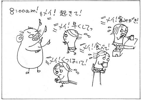cartoon005_008morning.jpg