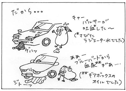 cartoon007_001pulsar.jpg