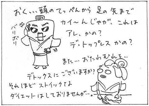cartoon011_001detox.jpg