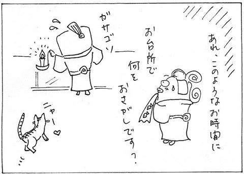 cartoon011_003hungry.jpg