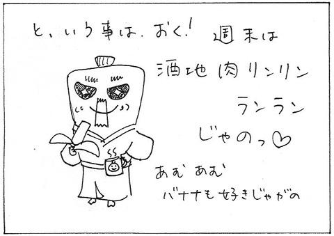 cartoon011_004weekend.jpg