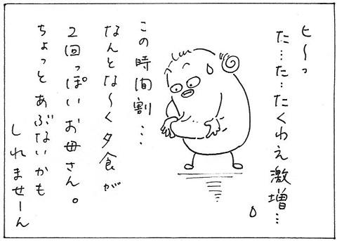 cartoon013_002diet.jpg
