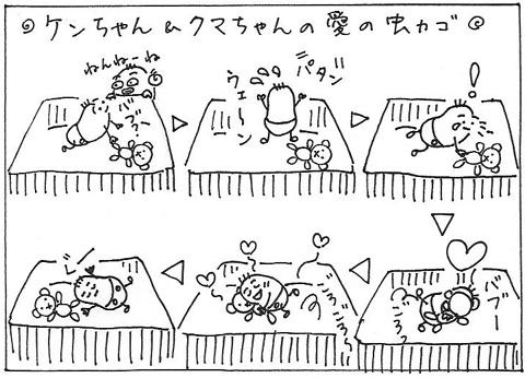 cartoon014_003ken_sleep.jpg