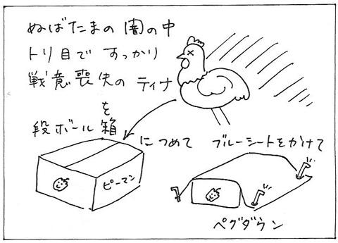 cartoon019_002tina.jpg