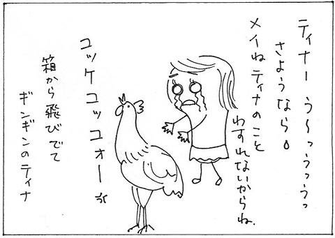 cartoon019_004farewell.jpg