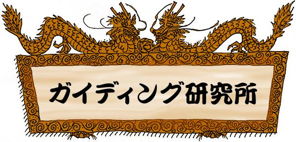GL_title_kantei.jpg