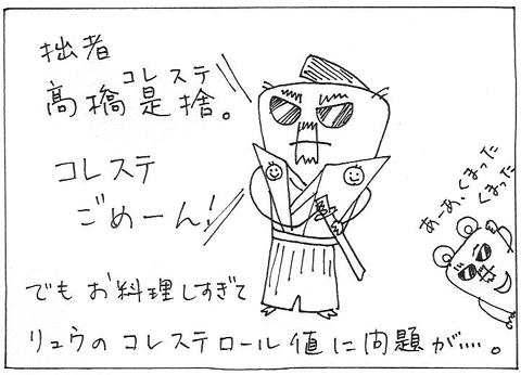 cartoon002cholesterol.jpg