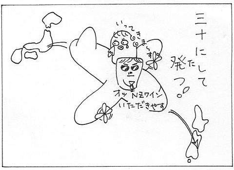 cartoon002departure.jpg