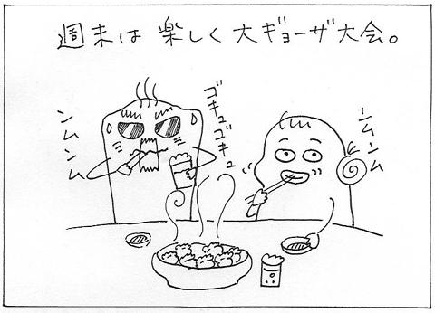 cartoon002gyoza.jpg