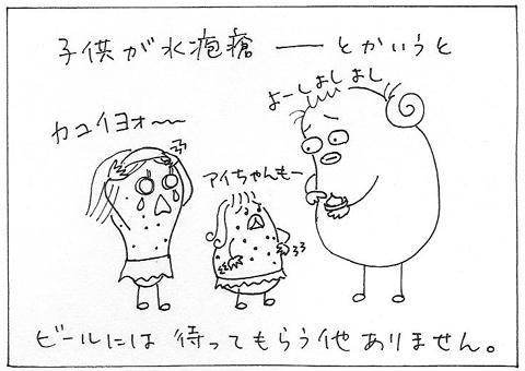 cartoon003chickenpocks.jpg