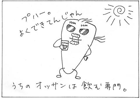 cartoon003ryu.jpg