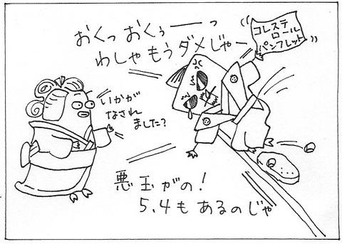 cartoon004_001blood_test.jpg