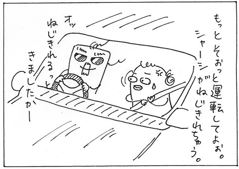 cartoon007_002drive.jpg