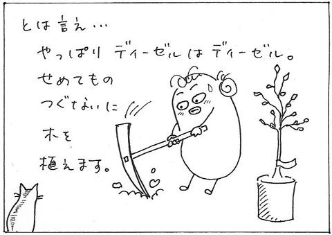 cartoon007_005planting.jpg