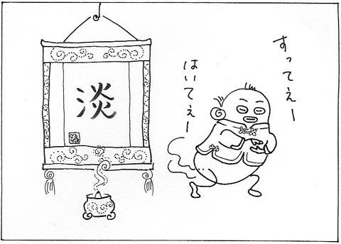 cartoon008_001meditation.jpg