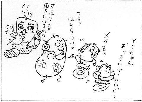 cartoon008_002pool.jpg