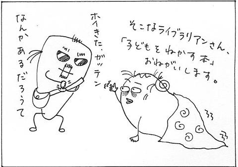 cartoon008_005book.jpg