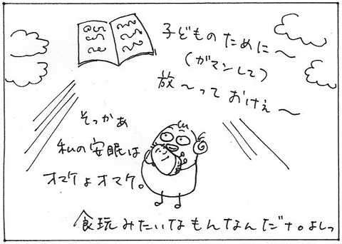 cartoon009_004omake.jpg
