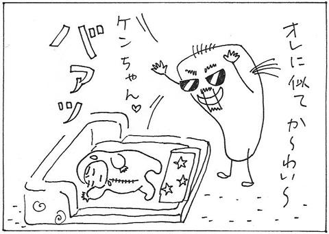 cartoon014_002ryu_ken.jpg