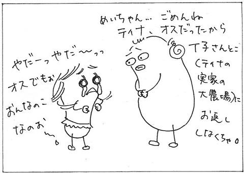 cartoon017_003return.jpg