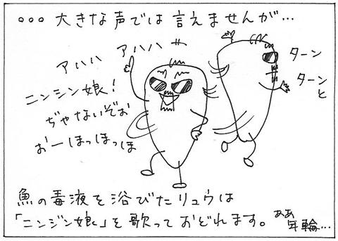 GL003_toshi.jpg