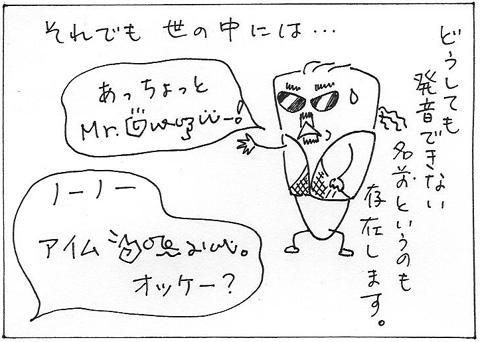 GL006_003pronounciation.jpg