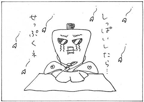 GL009_003harakiri.jpg