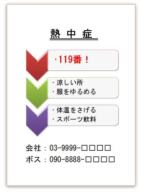 manual_hyperthermia.jpg