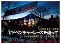 久保田亜矢写真展『アドベンチャーレースを追って』